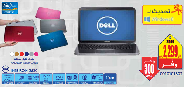 Dell Laptop Amazing Offers at eXtra Stores