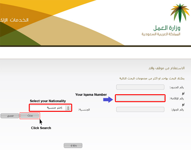 Check your iqama Nitaqat