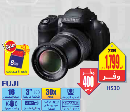 fuji camera HS30 hot offer at extra store. Amazing Offer Fuji HS30 Digital Camera at eXtra Store