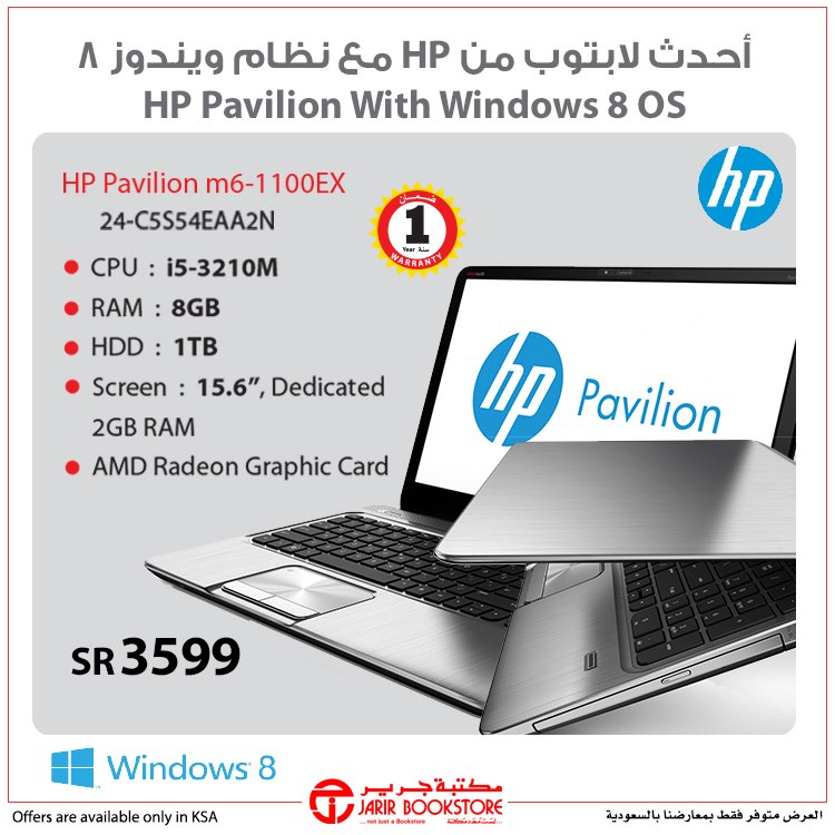 HP Pavilion at Jarir Bookstore