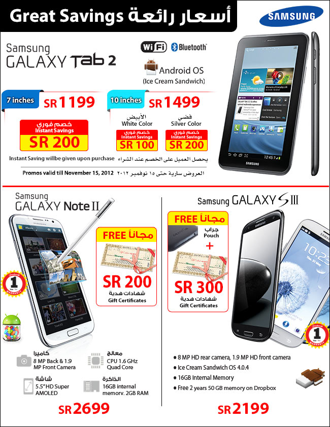 jarir samsung amazing offer Samsung Amazing Offer at Jarir Bookstore