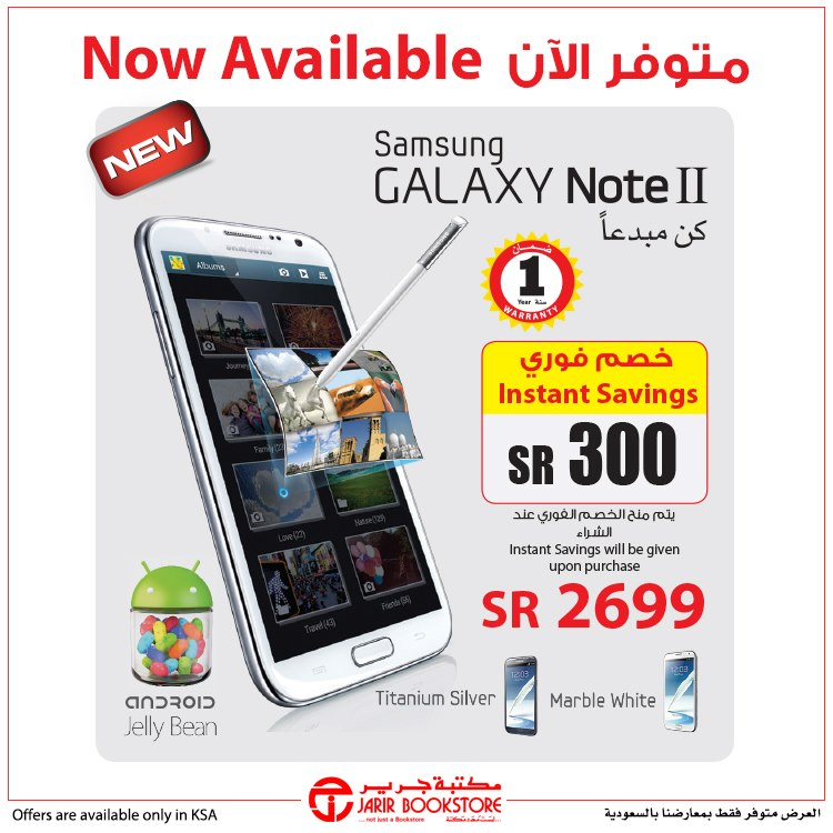 Samsung Galaxy Note 2 Exclusive Jarir Bookstore offer