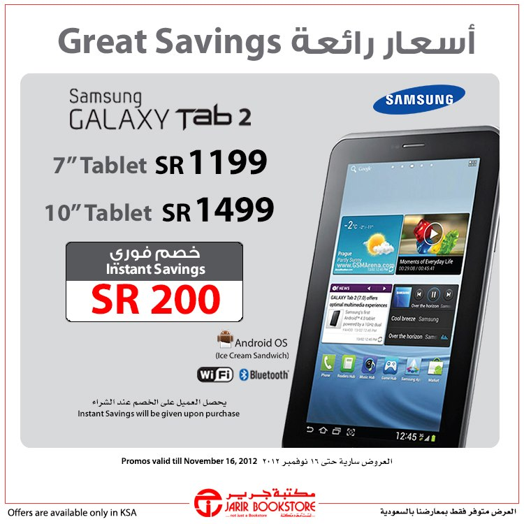 Exclusive Savings on Samsung Galaxy Tab