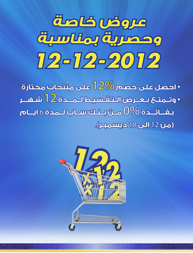 12-12-12 extra Store Hot Offer