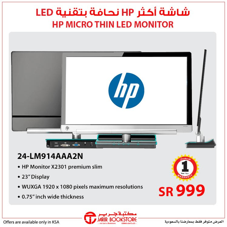 HP Micro Thin LED Monitor