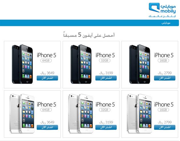 Apple iPhone 5 Price in Saudi Arabia