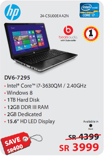HP Laptop Price in Saudi Arabia
