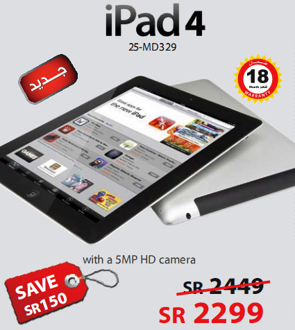 ipad 4 price at jarir iPad 4 Hot offer at Jarir Bookstore