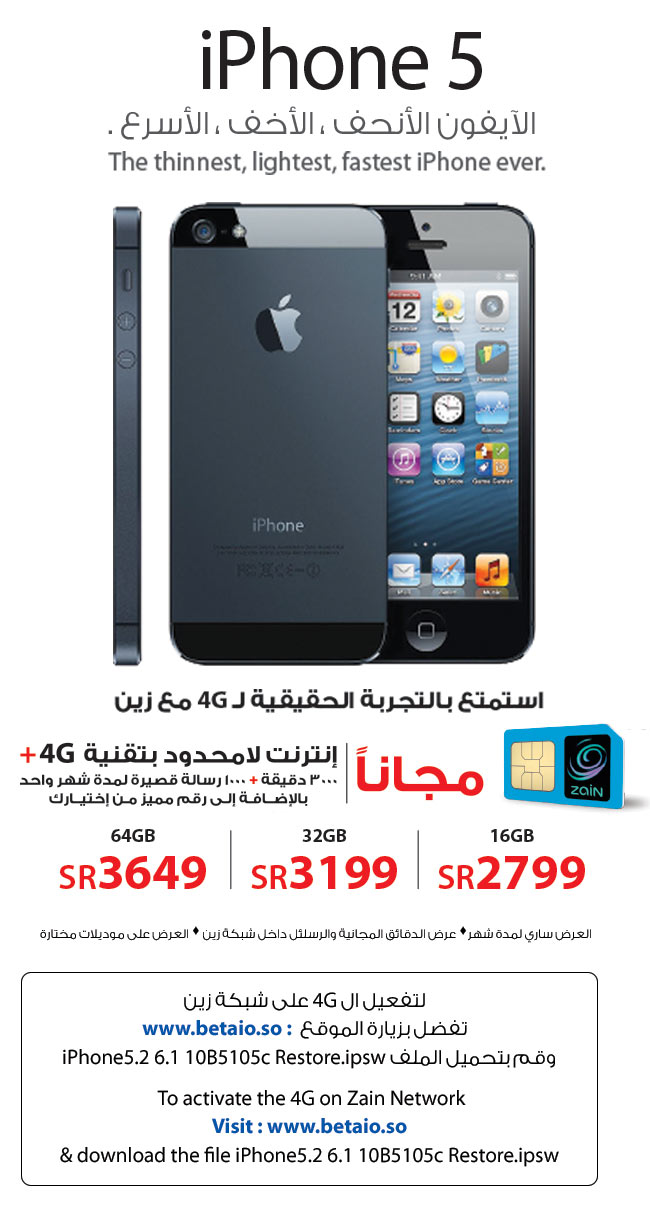 iPhone 5 Price at Jarir