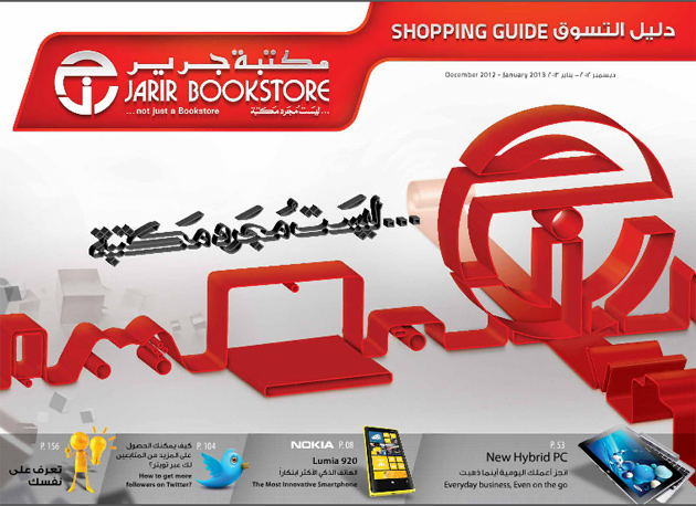 Jarir Shopping Guide - December 2012 - January 2013 Issue
