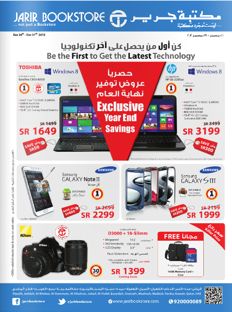 Jarir Special Offer Flyer December 20 to 31,2012