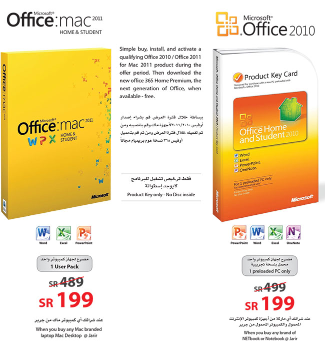 Microsoft Office 2010 Hot offer at Jarir