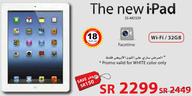 New iPad 32GB Hot offer at Jarir Bookstore