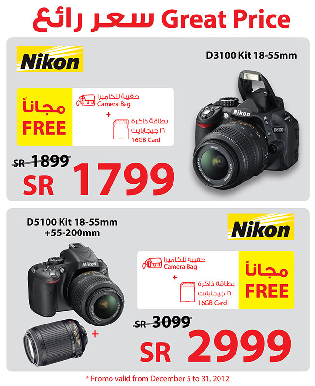 Nikon D3100 & D5100 Price