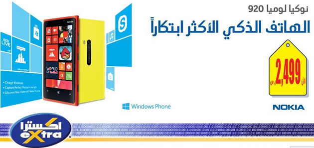 nokia lumia 920 at extra store Nokia Lumia 920 at extra store jeddah