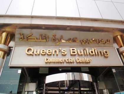 Queens Building - Commercial Center Jeddah