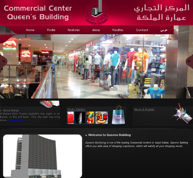 Commercial Center - Queen's Building Website