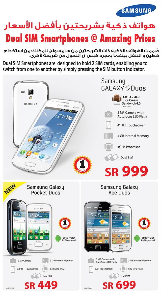 Samsung Dual SIM Smartphones
