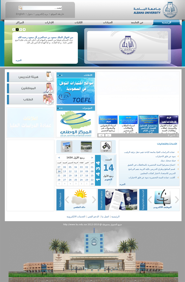 Al Baha University Website