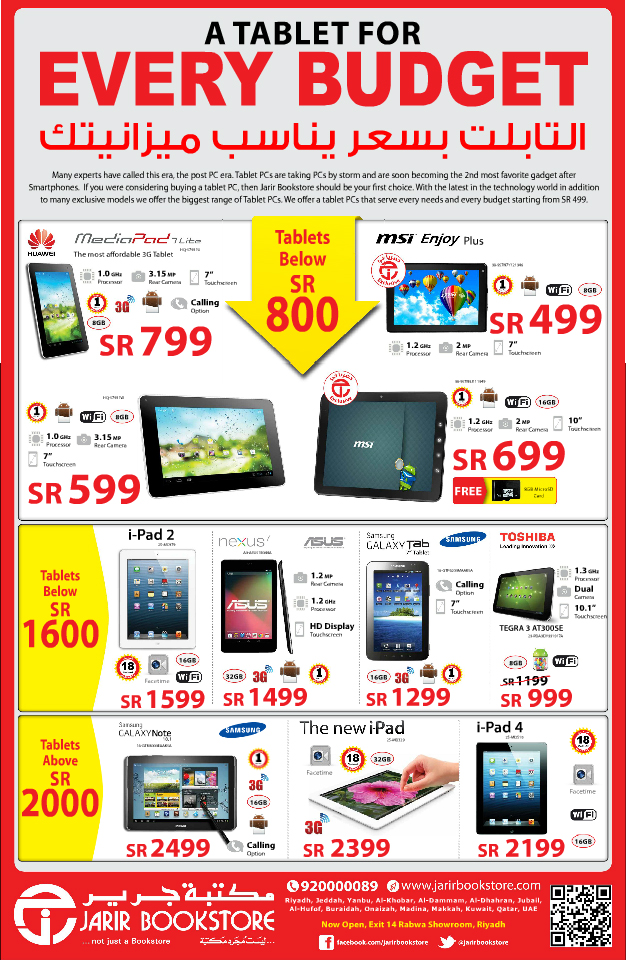 best tablet in the market special price at jarir Best Tablet in the Market Special Price at Jarir Bookstore