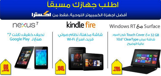 Best Tablets available Only at eXtra Store