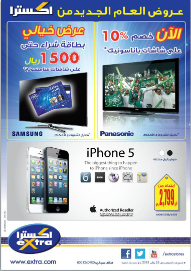 eXtra Store Promotion 11 to 26 Jan 2013 Flyer