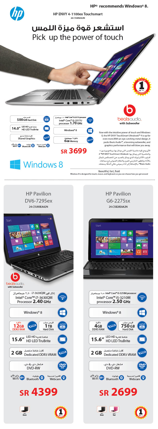 hp_laptop_windows8_at_jarir