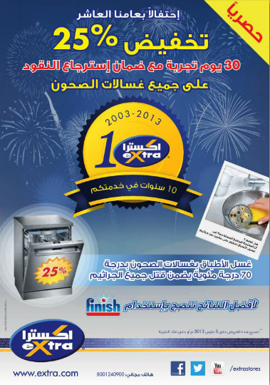 eXtra Store Promotion Flyer 20 February to 6 March 2013