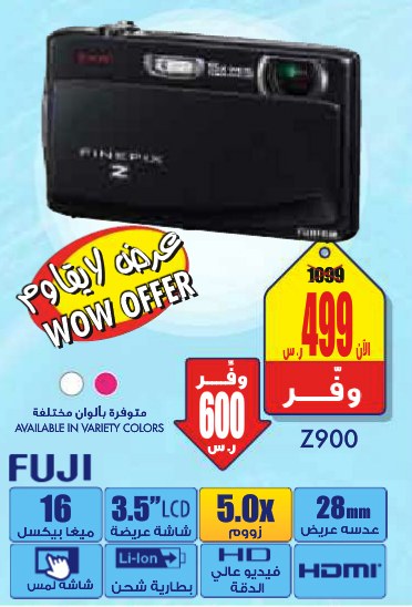 Fujifilm Digital Cameras / Digital Camera Prices Saudi Arabia