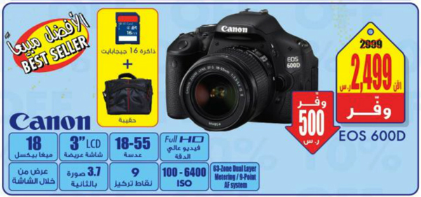 hot_offer_cannon_EOS_600D_at_extra_store