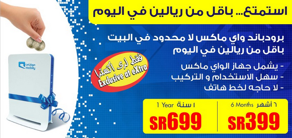 2 Mbps broadband from Mobily exclusively at eXtra