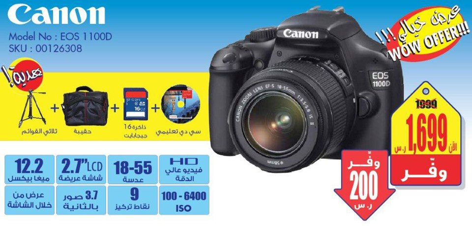 Canon 1100D Amazing Offer at eXtra Store