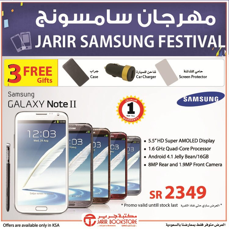 Samsung Galaxy Note 2 Now Available at Jarir Bookstore