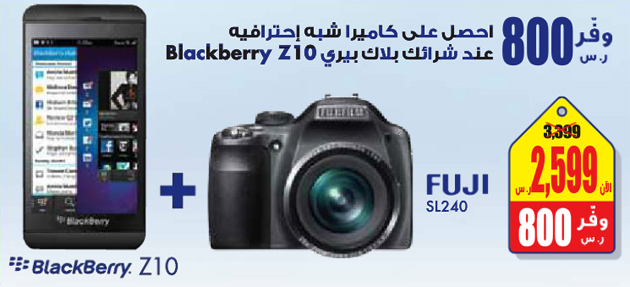 Buy Blackberry z10 and get Fuji Camera Free at eXtra store