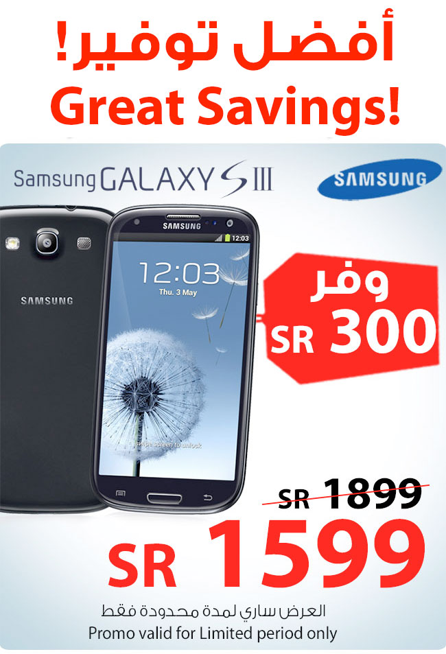great_samsung_offer_at_jarir
