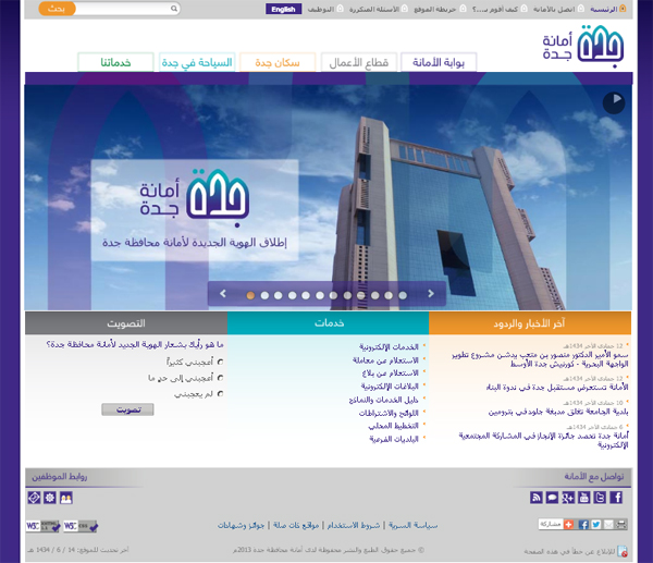 jeddah_gov_sa_website_new_design