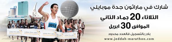 jeddah_marathon_2013_1