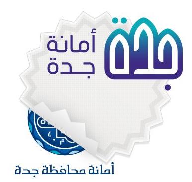 Jeddah Municipality New Logo