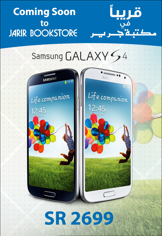 samsung s4 at jarir bookstore available now Samsung Galaxy S4 Price in Saudi Arabia