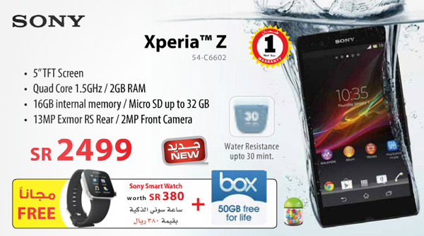 Buy Sony Xperia Z and get Sony smartwatch gift at Jarir