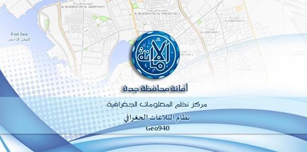 Jeddah Explorer Mobile