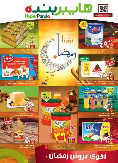 HyperPanda Ramadan Special