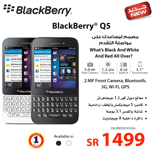 New Blackberry Q5 available now at Jarir Bookstore