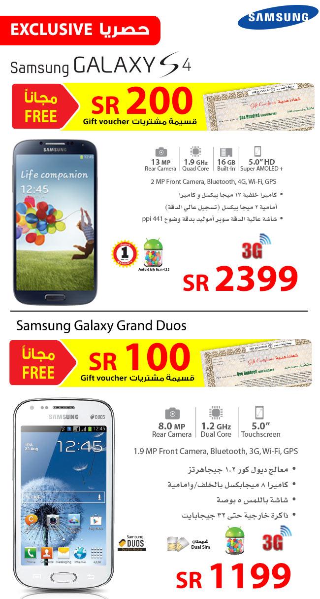 Samsung Galaxy S4 Hot offer at Jarir Bookstore
