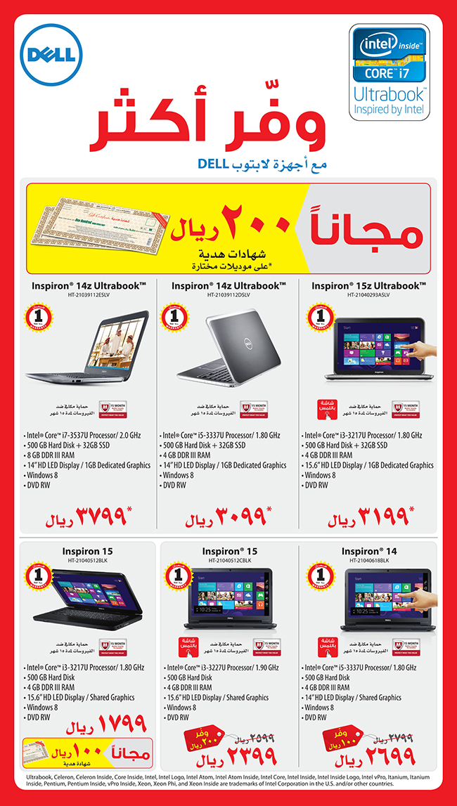 Save More with Dell Laptops at Jarir Bookstore