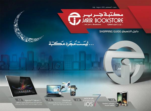 Jarir Shopping Guide - July-Aug 2013