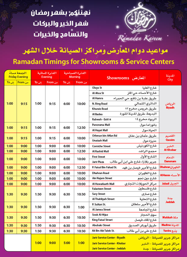 jarir showroom ramadan timings 2013
