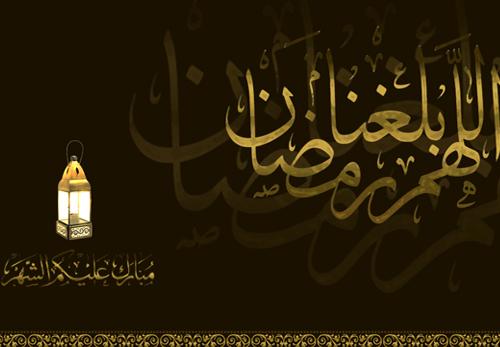 Ramadan Greetings # 3