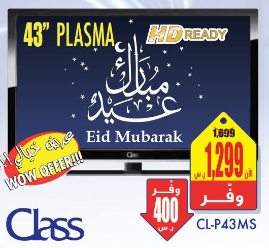 Plasma TV Hot offer at eXtra Stores