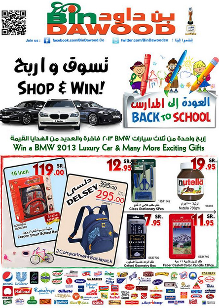 bindawood weekly promotions jeddah Back to School   Bindawood Weekly Promotions Jeddah